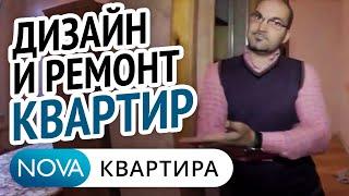 Дизайн и ремонт квартир в СПб. Элегантный дизайн и ремонт квартир под ключ. [НоваКвартира](, 2016-03-31T15:12:06.000Z)