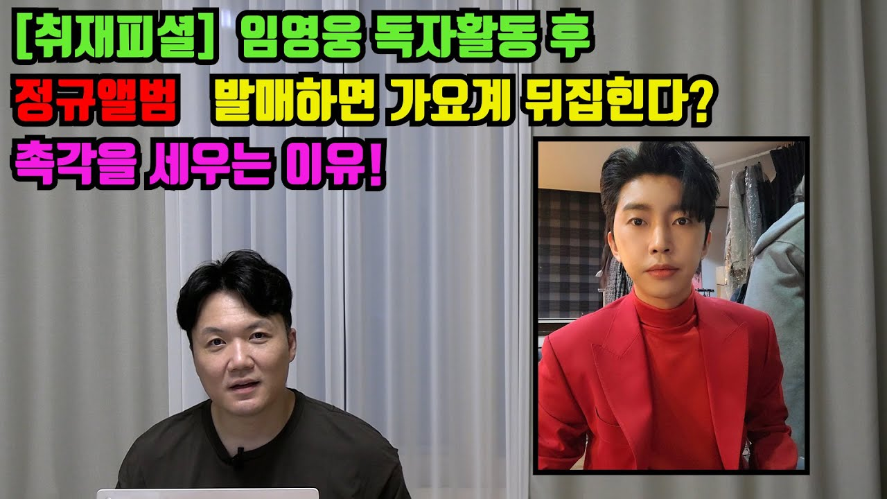 [취재피셜] 임영웅 독자활동 후 정규앨범 발매하면 가요계 뒤집힌다? 촉각을 세우는 이유[기자형의 백발백중. 93]