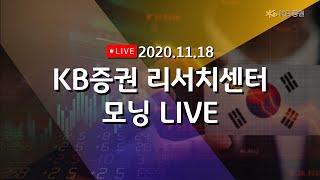 [Daily] 2020년 11월 18일 KB증권 리서치…