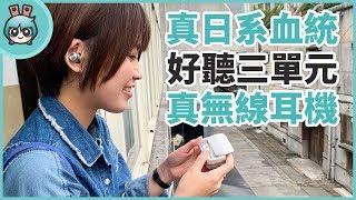 第一支有三單元的真無線耳機 來自日本職人調音 AVIOT 品牌 TE-BD21f 超輕量藍牙耳機