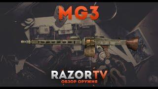 Warface Обзор MG3 +Конкурс