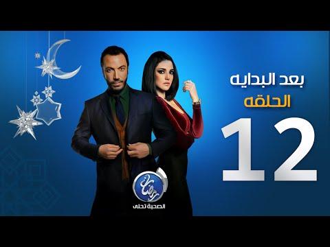 مسلسل بعد البداية - الحلقة الثانية عشرة | Episode 12  - Ba3d El Bedaya