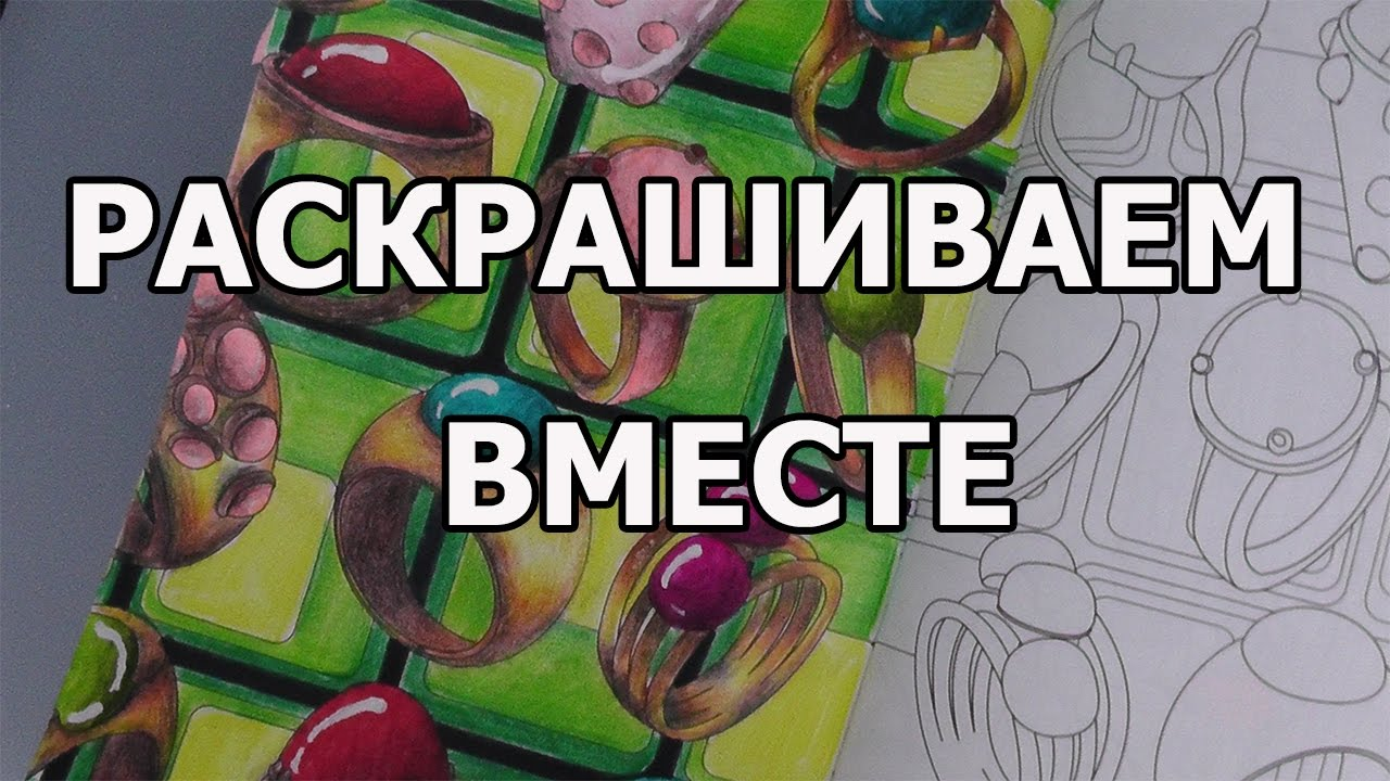 РАСКРАШИВАЕМ ВМЕСТЕ/РАСКРАСКА АНТИСТРЕСС/ШКАТУЛКА С ...
