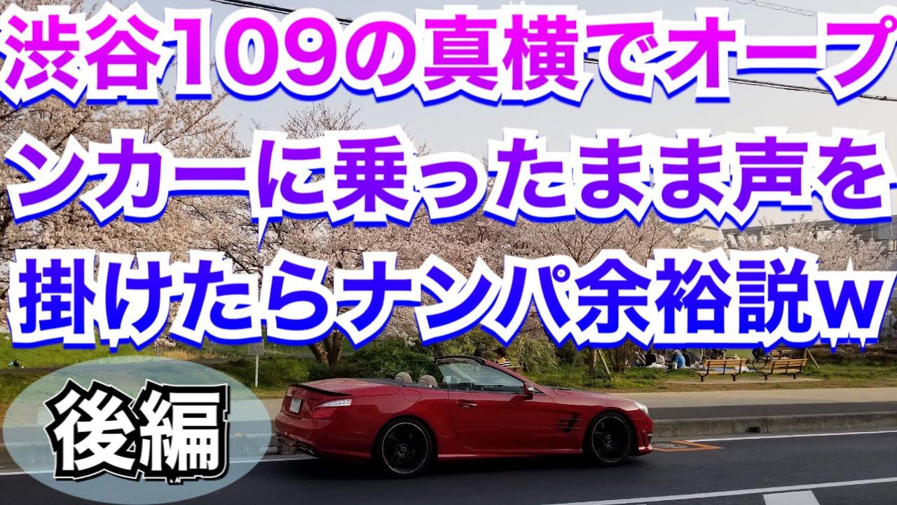 【ガチナンパ】オープンカーに乗ったまま渋谷で声を掛けてみた!【積極的ナンパシリーズ②】