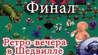 Zombies Ate My Neighbors (Sega, 16 bit) прохождение игры #5 (Финал)