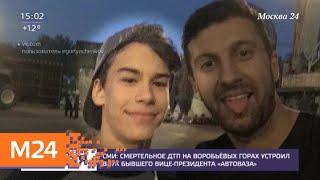 """Смотреть видео Внук бывшего вице-президента """"АвтоВАЗа"""" арестован - Москва 24 онлайн"""