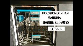 встраиваемая посудомоечная машина Korting KDI 60175 ремонт