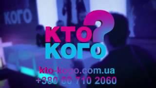 Кто-Кого - игровая студия в Днепре(, 2017-01-18T10:54:33.000Z)