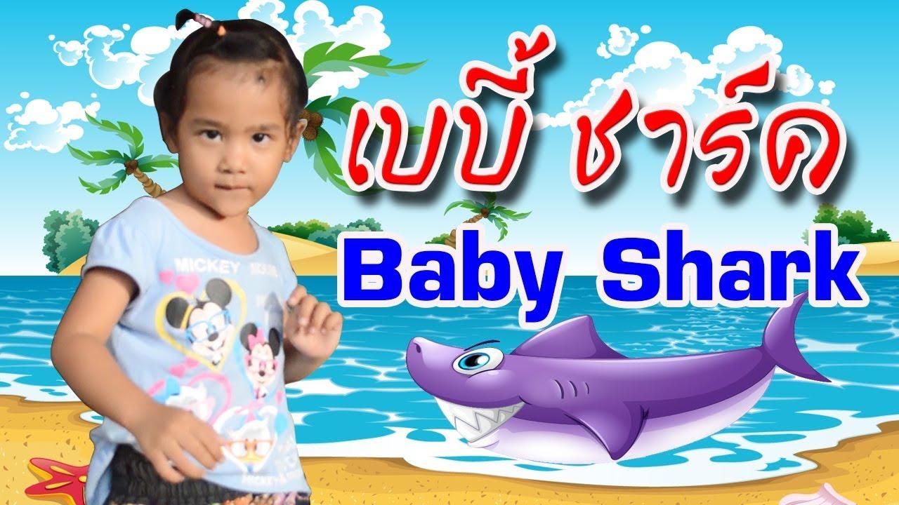 Baby Shark Dance เบบี้ ชาร์ค (PINKFONG) - YouTube