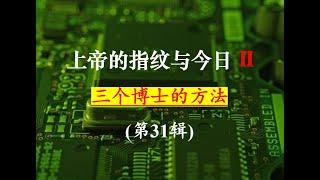"""(第II季)上帝的指纹与今日第31辑  Session 31 of """"God's Fingerprint & Today(II)"""" 祝健牧师 Pastor Zhu 09/18"""