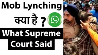 What is Mob Lynching? - Supreme Court Observation - Current Affairs 2018