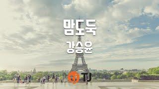 [TJ노래방] 맘도둑 - 강승윤 / TJ Karaoke