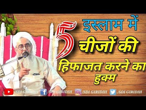 Islam Mein 5 Chijo Ki Hifajat Karne Ka Hukm|| #Maulana_Shakir_Noorie (Ameer Sunni Dawate Islami)
