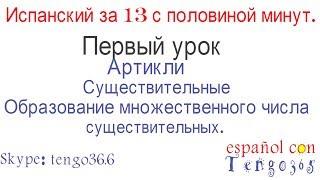 Испанский за 13 с половиной минут.урок 1. Артикли, существительные, их рода и числа . Исключения.