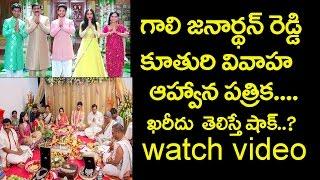 గాలి జనార్థన్ రెడ్డి కూతురి వివాహం  - Gali Janardhana Reddy Daughter Wedding Card
