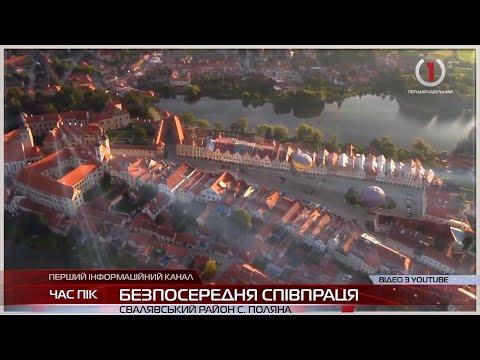 Обмін досвідом: Полянська громада і чеське місто Телч домовилися про співпрацю