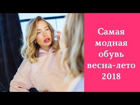 Топ-12: самая модная обувь сезона весна-лето 2018. Тренды в обуви весна-лето 2018.