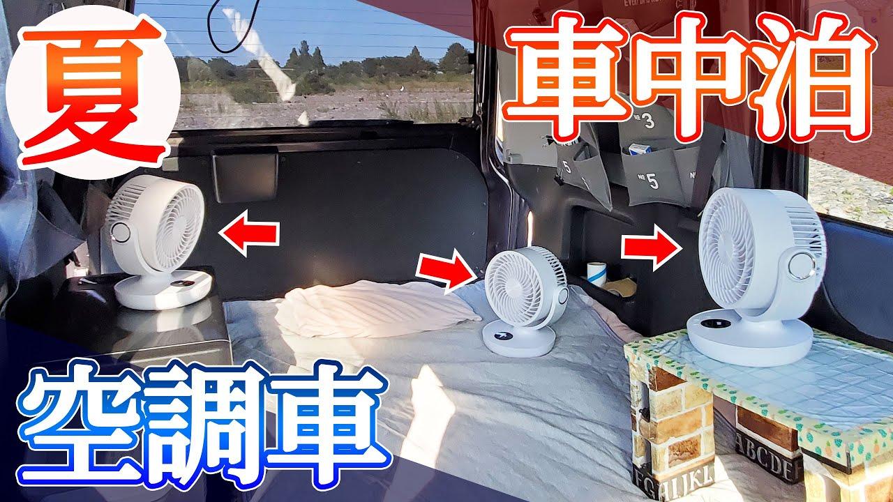 【夏の車中泊】空調寝袋→空調車を作る為に充電式サーキュレーター3台で螺旋状の暴風を起こす【素人企画】