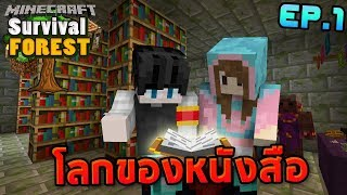 Minecraft Forest Survival #1 - Adventure in the forest and The Cartoon Fction