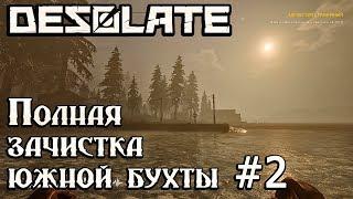 Desolate – прохождение. Как улучшить своё оружие и починить монолит. Нашёл верстак и пистолет #2
