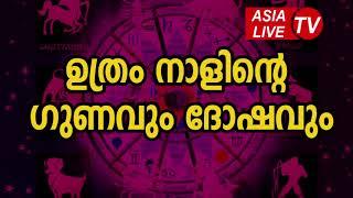 ഉത്രം നാളിന്റെ ഗുണവും ദോഷവും | Uthram Nakshatra Characteristics JYOTHISHAM | Malayalam Astrology