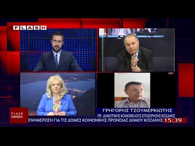 Συσσίτια του δήμου Κοζάνης σε όλες τις δημοτικές ενότητες-αυξάνονται οι ανάγκες