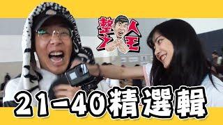 ????整人之王????21-40爆笑精選輯 Prank Featured