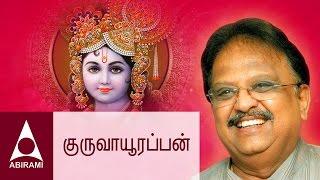 Guruvayoorappane | Kannan Maya Kannan | Tamil Devotional Songs | By Balasubramaniam