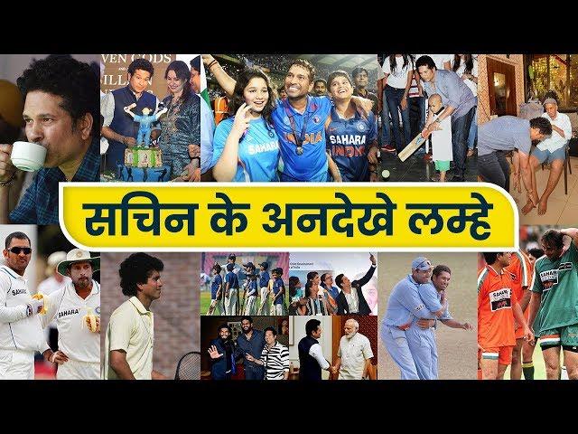 God of Cricket Sachin Tendulkar के इन पलों को हर किसी ने नहीं देखा है, आप ज़रूर देखिये