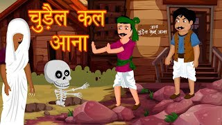 चुड़ैल कल आना || Hindi Stories For Kids || Hindi Kahaniya for Kids || Moral Stories || Hindi Kahani