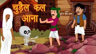 चुड़ैल कल आना || Hindi Animated Stories || Chudail KI Kahaniya || Horror Stories || Dream Stories