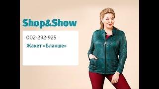 Жакет «Бланше». «Shop and Show» (мода)