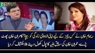 Pakistan News Live  Kamran Khan Ne Reham Khan Ka Pol Khol Dia