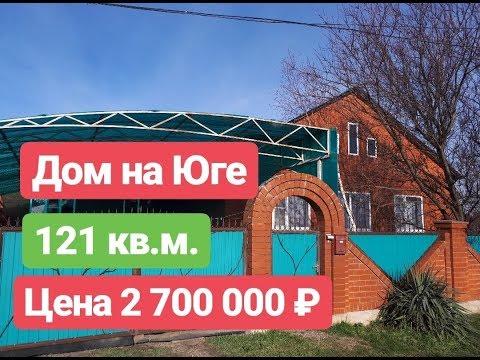 Дом на Юге / Цена 2 700 000 рублей / Недвижимость в Адыгее