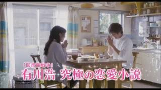 映画『植物図鑑 運命の恋、ひろいました』15秒TVスポット(感涙篇)