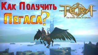 TERA Online - Как получить Пегаса?