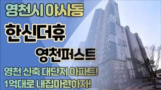 영천아파트경매 야사동 한신더휴영천퍼스트 대구법원경매 영…