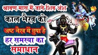 Shrawan Maas (Kashi Ke Kotwal Kaal Bhairav Ji)/ अष्ट भैरव सभी समस्याओं का समाधान 2016