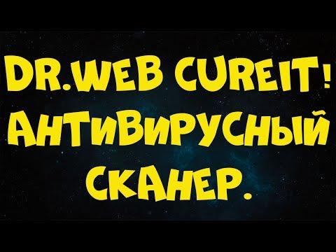 Dr Web CureIt!