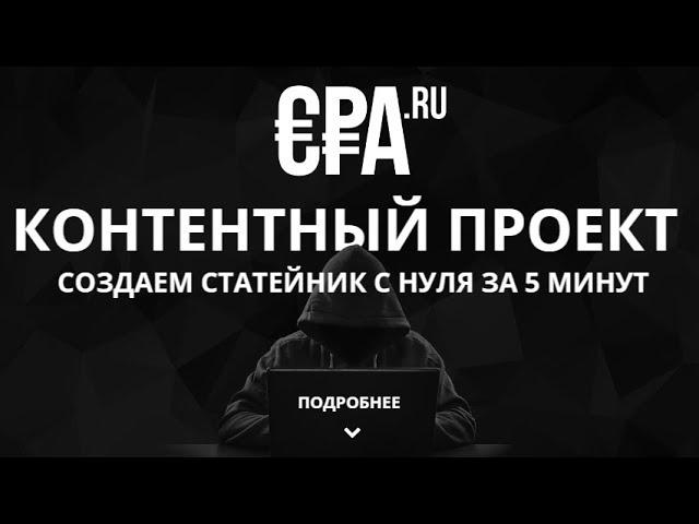 Создаем контентный проект за 5 минут - CPA.RU