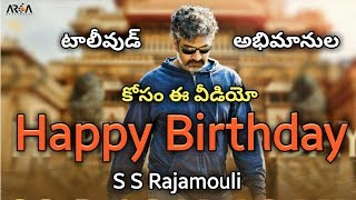SS Rajamouli Happy Birthday Review | Dirctctor Rajamouli |