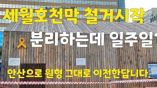 세월호천막앞자발적후원 …