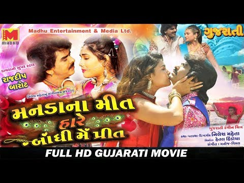 Mandana Meet Haare Bandhi Me Preet  Full HD Gujarati Movie 2019  Rajdeep Barot