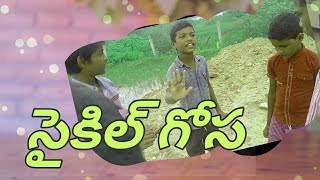 |CYCLE GOSA| MANCHERIAL SHORT FILM|AV|