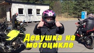 Девушка первый раз на мотоцикле, как получить права