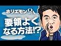 堀江貴文のQ&A vol.353〜要領が良くなる方法!?〜