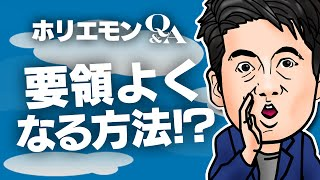 YouTube動画:堀江貴文のQ&A vol.353〜要領が良くなる方法!?〜