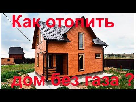 """Дом компании """"Зодчий"""", """"Терем"""" -  как его отопить?"""