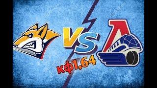 ✅✅✅Прогноз на матч Металлург-Локомотив/ставка на спорт/КХЛ
