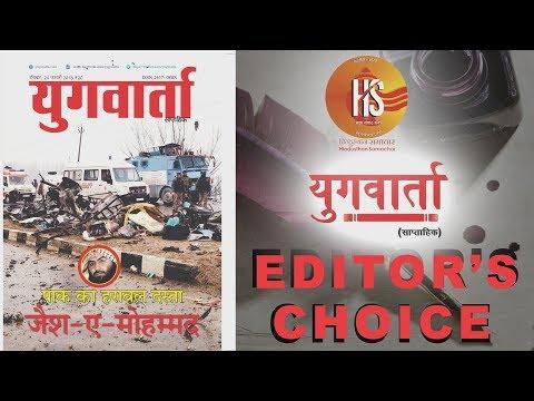 Yugwarta | Magazine of Hindusthan Samachar Group | Weekly Programme Editor's Choice